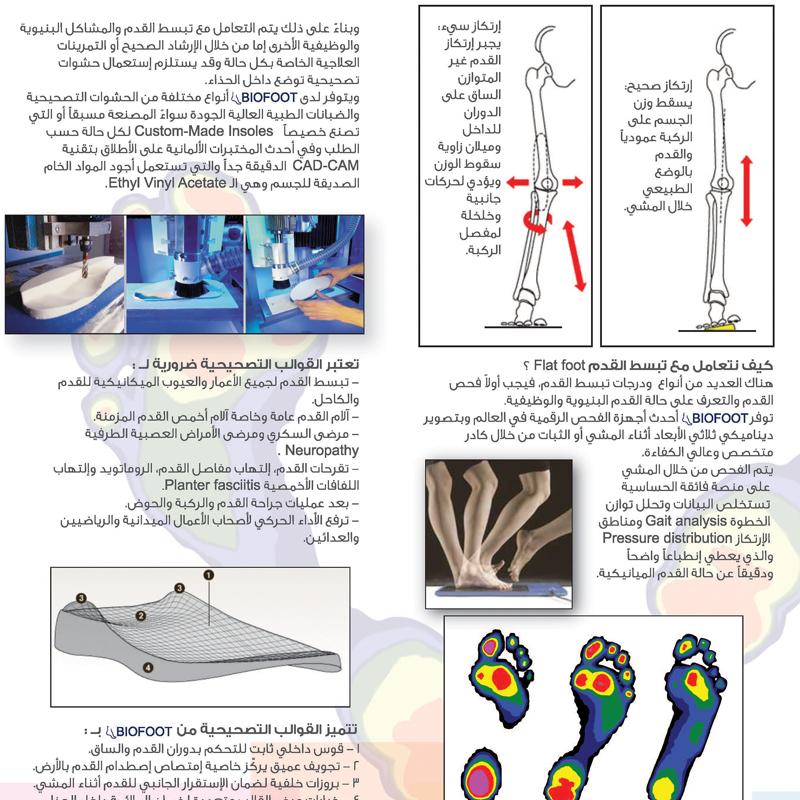 Biofoot broucher Arabic 2018